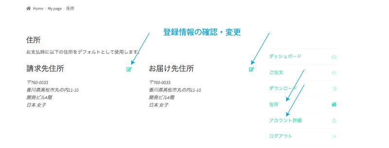 マイページ03